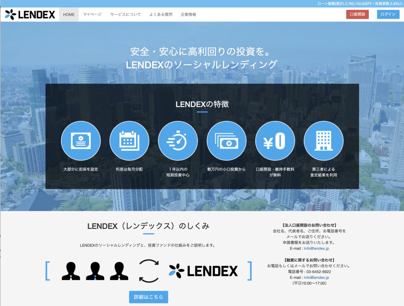 ソーシャルレンディング LENDEX